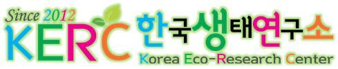 한국생태연구소